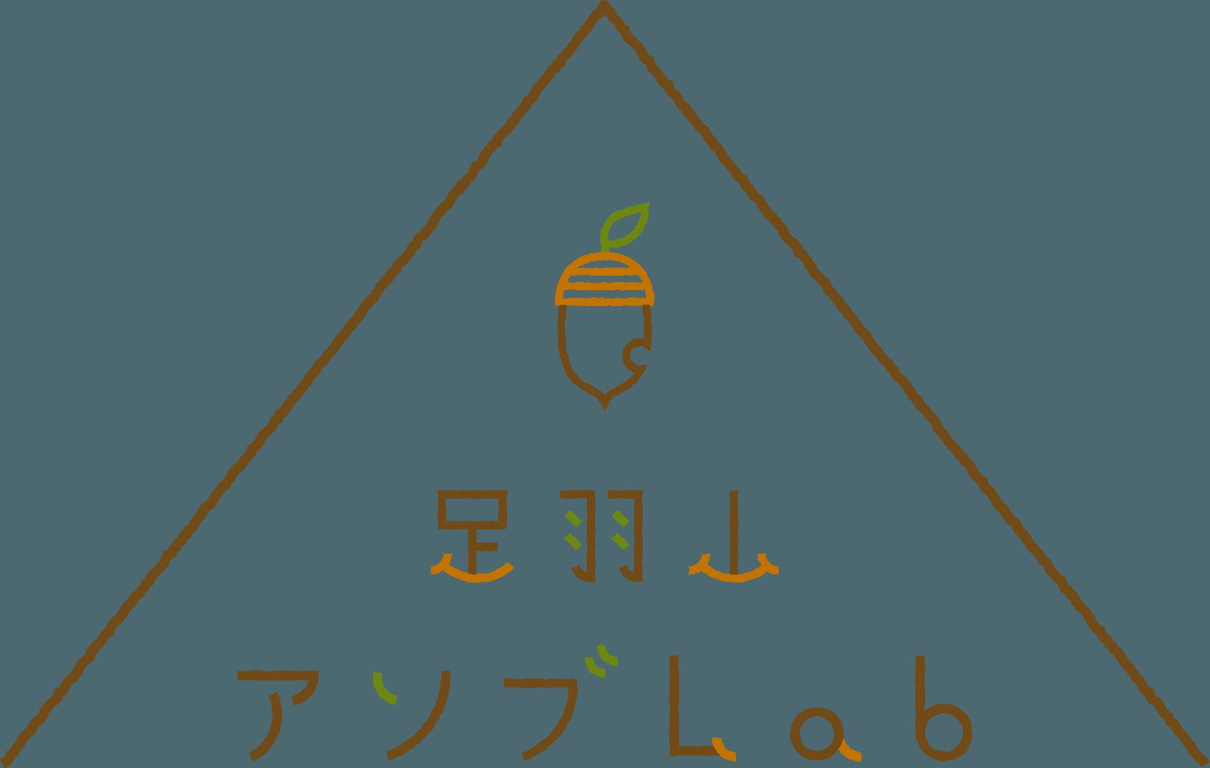 足羽山アソブLab