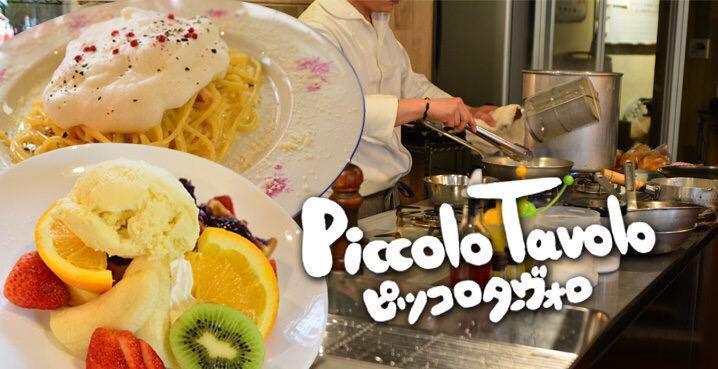 Piccolo Tavolo