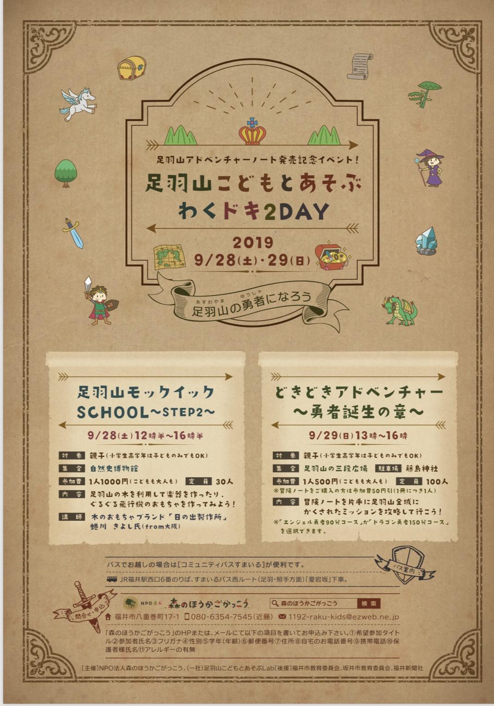 足羽山アドベンチャーノート 発売記念イベント